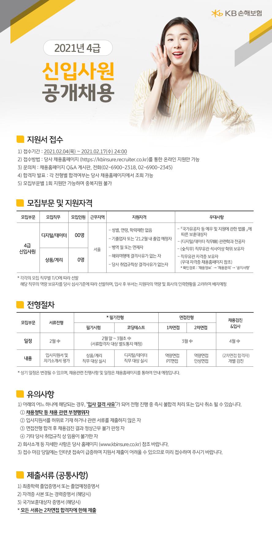 2021년 KB손해보험(4급) 신입사원 공개채용.png