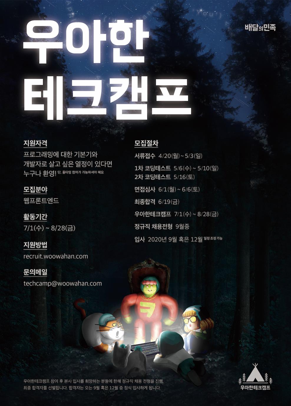 2020 상반기_우아한형제들_우아한테크캠프_포스터 이미지.png