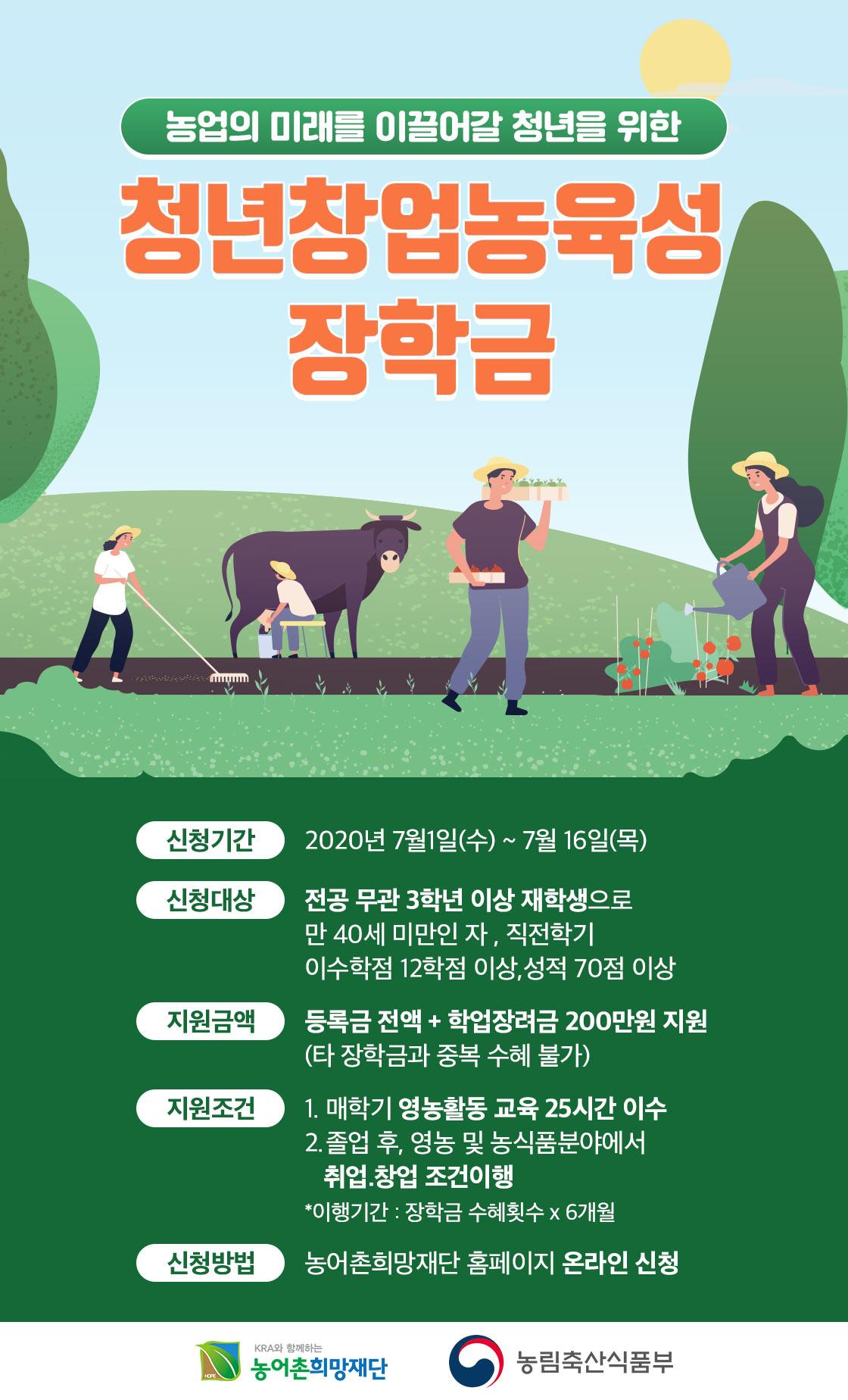 (페이스북, 학과 홈페이지)비농업계대학 홍보포스터.jpg