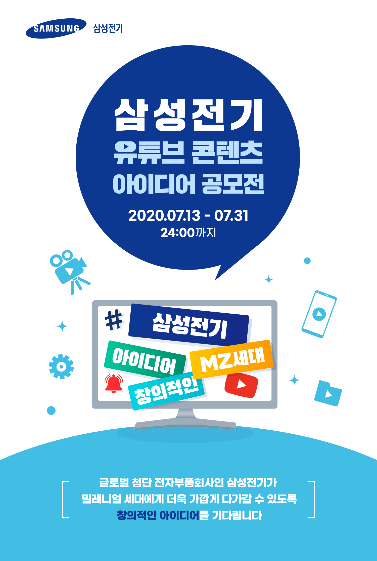 삼성전기 유튜브 콘텐츠 아이디어 공모전 포스터_최종.png