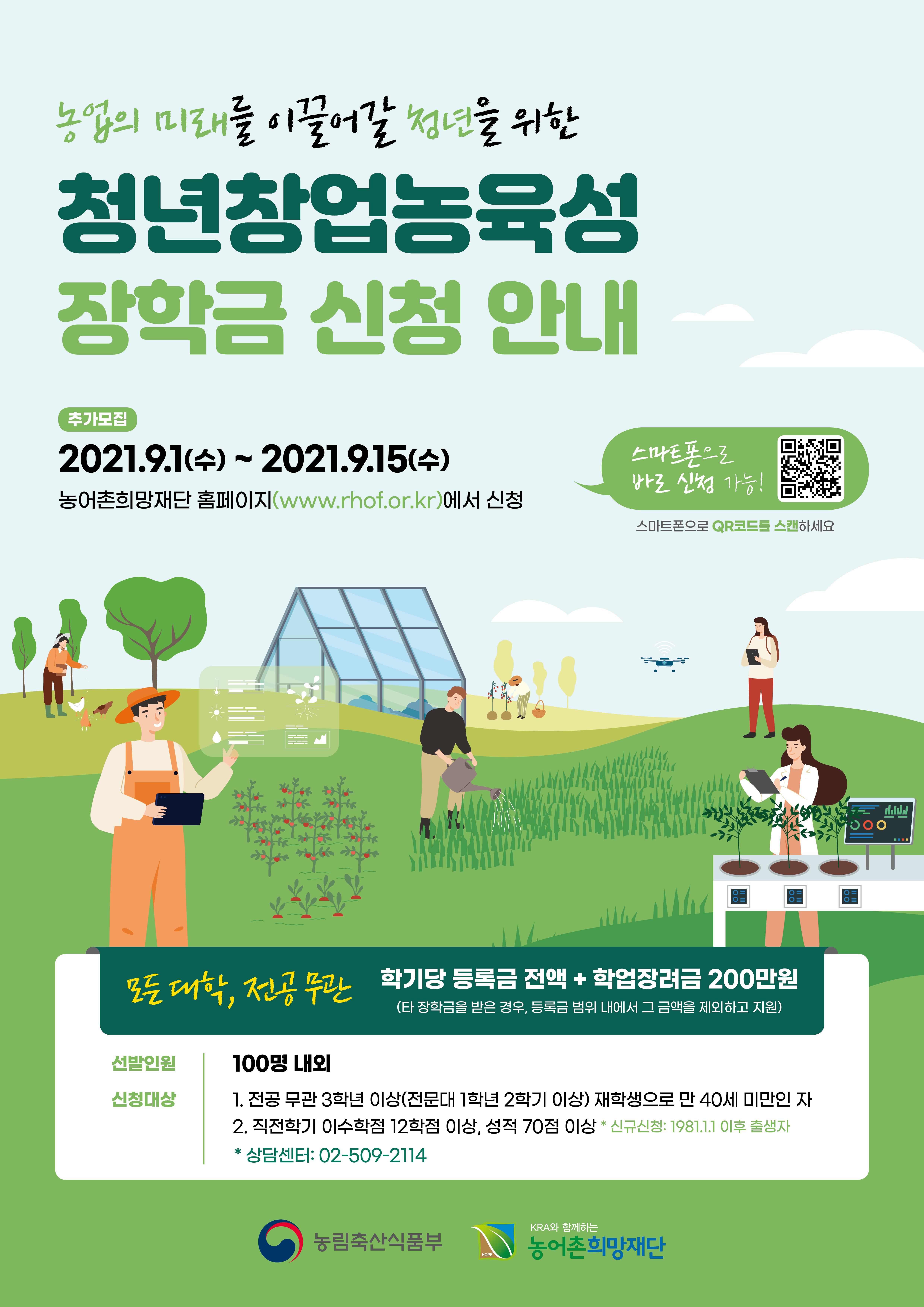 붙임4 2021년 2학기 청년창업농육성장학생 추가선발 안내 홍보 포스터.jpg