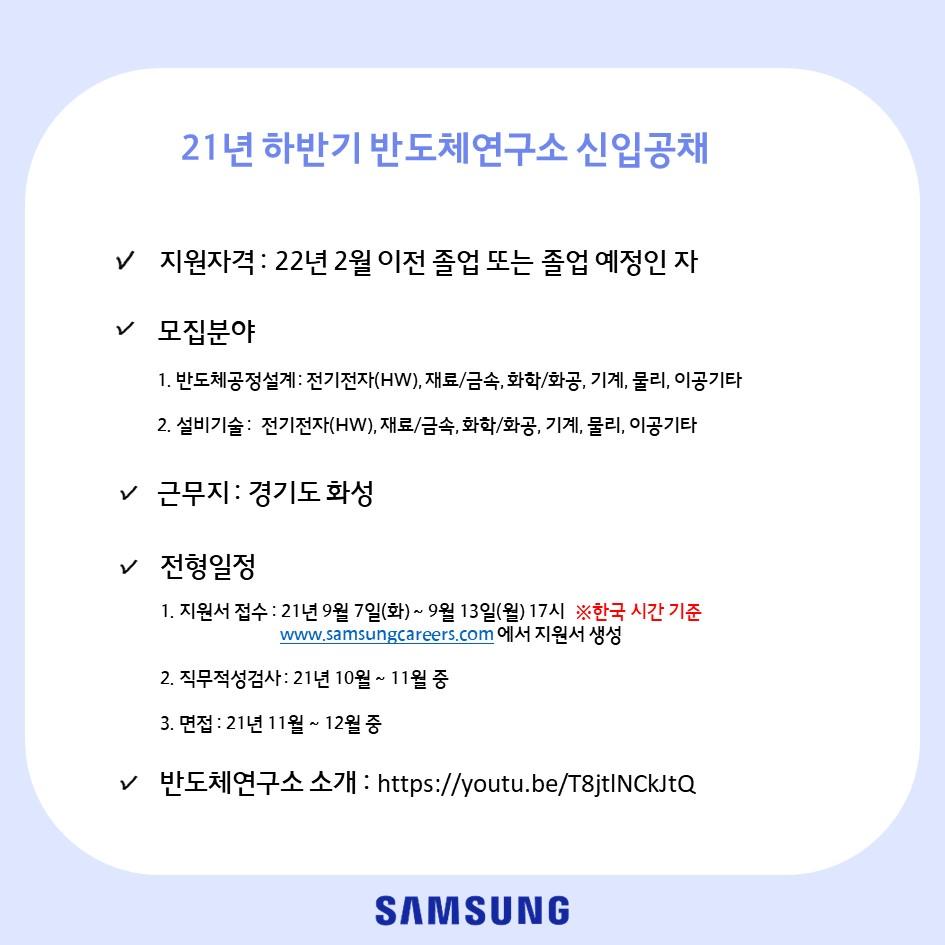 21하 반도체연구소 홍보문2.JPG