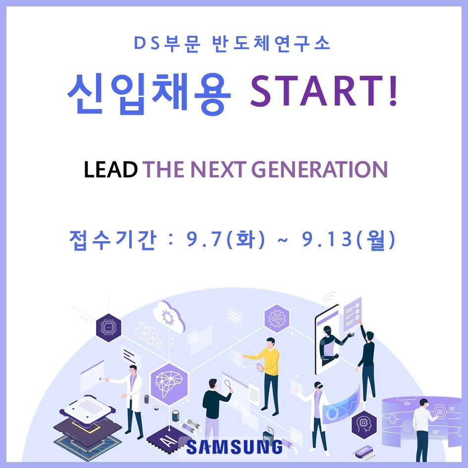 21하 반도체연구소 홍보문1 (1).JPG