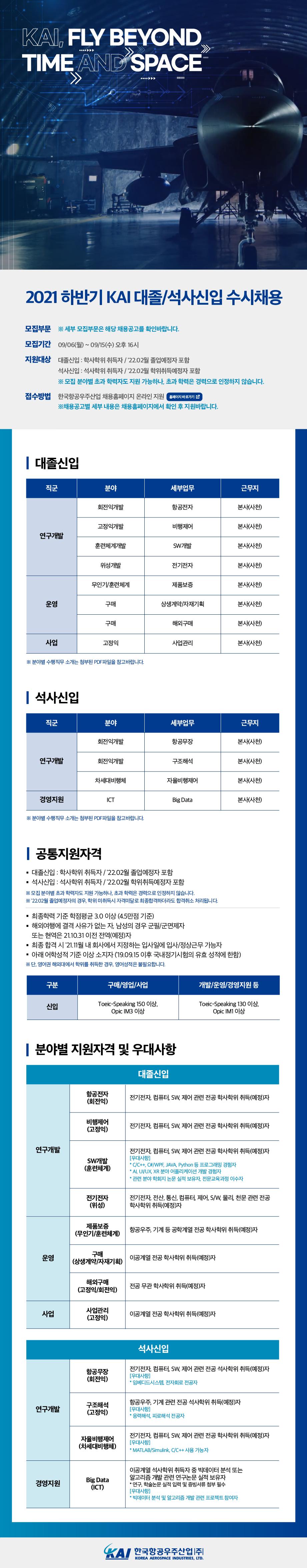 한국항공우주산업_대졸석사신입수시채용_웹공고문.png
