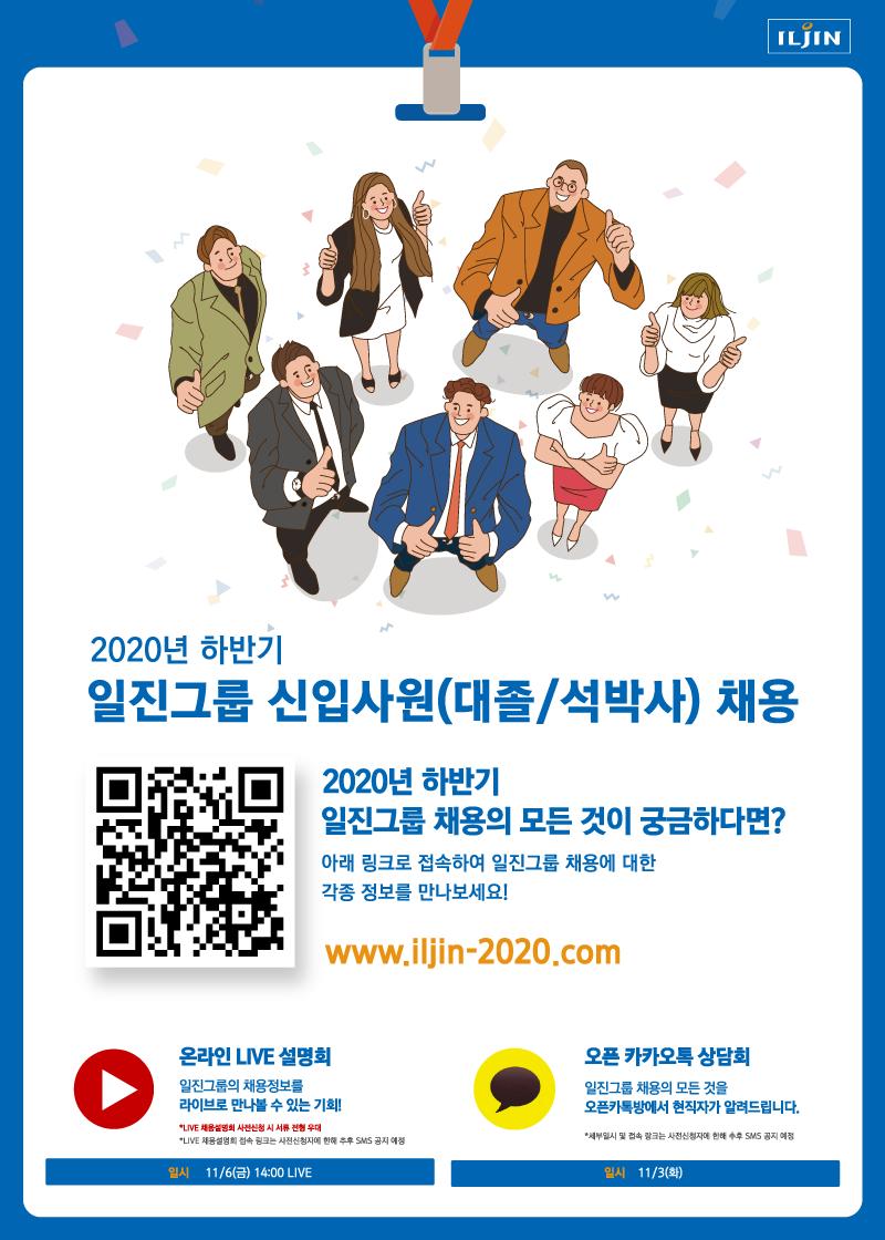 20하_일진그룹_포스터OL-(1).png