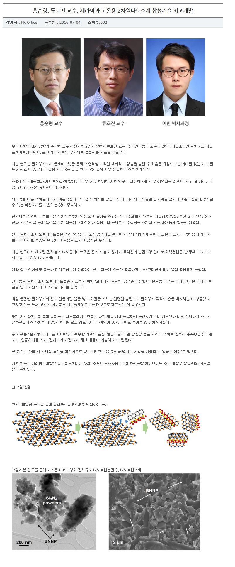 20160704_홍순형교수.jpg