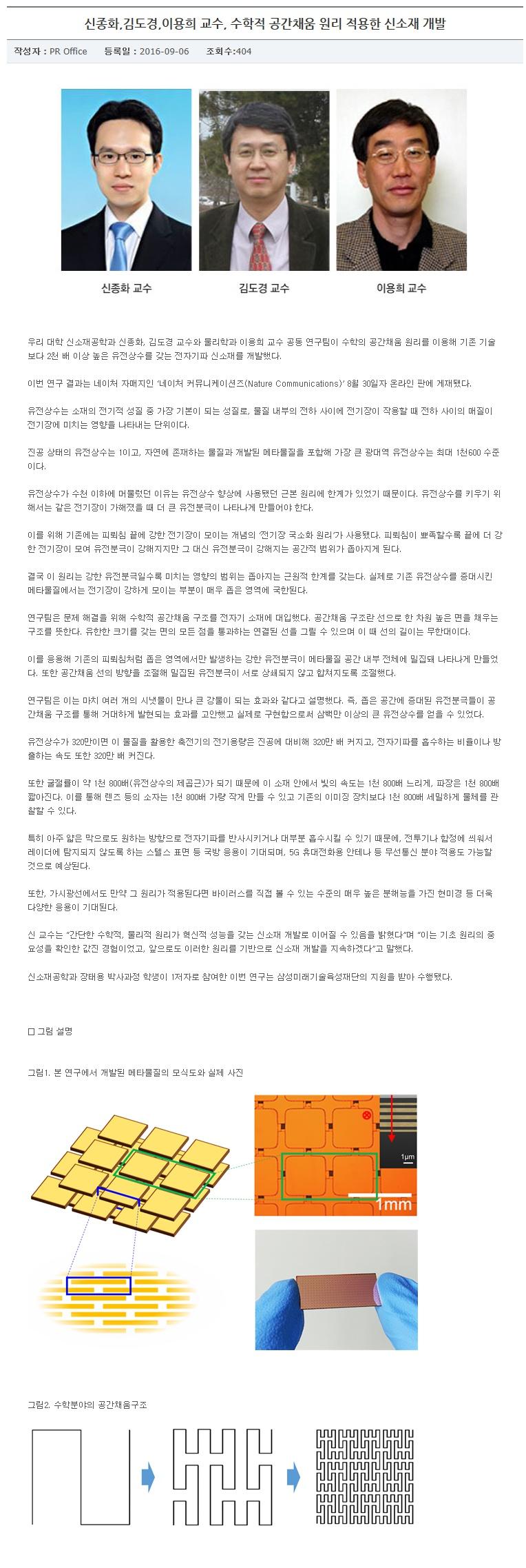 20160906_신종화_김도경교수.jpg