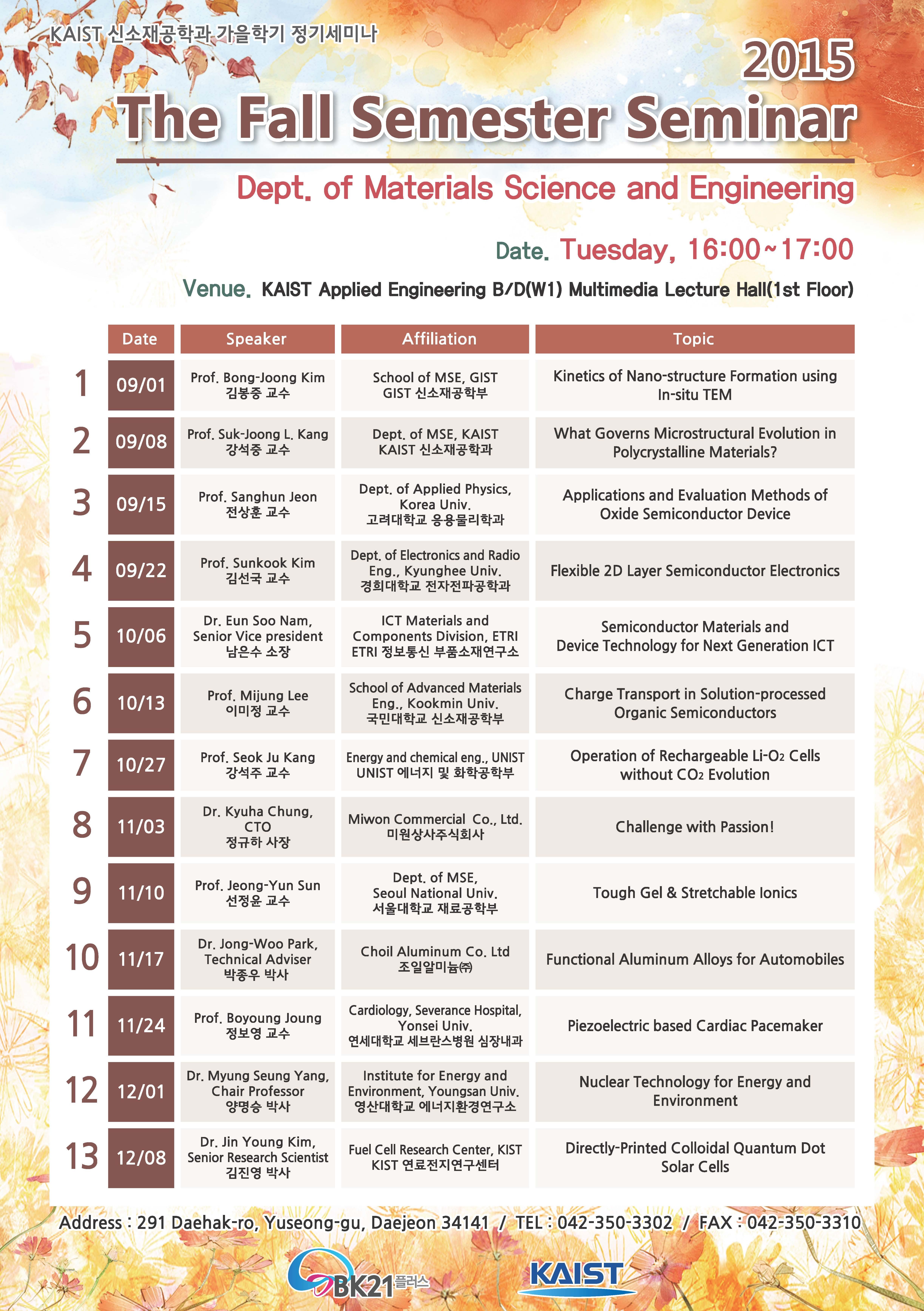 150825_2015 The Fall Semester Seminar_포스터수정-최종.jpg