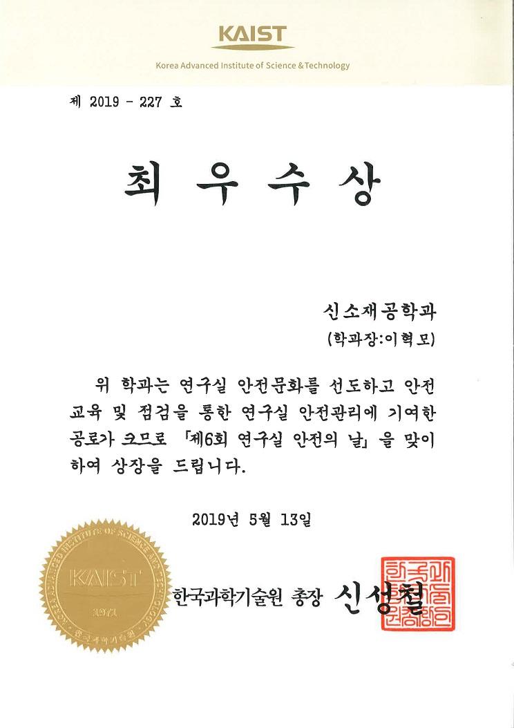 20190514_안전의날_최우수상_크기조정.jpg